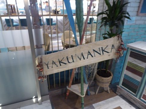 Restaurant Yakumanka, Genève